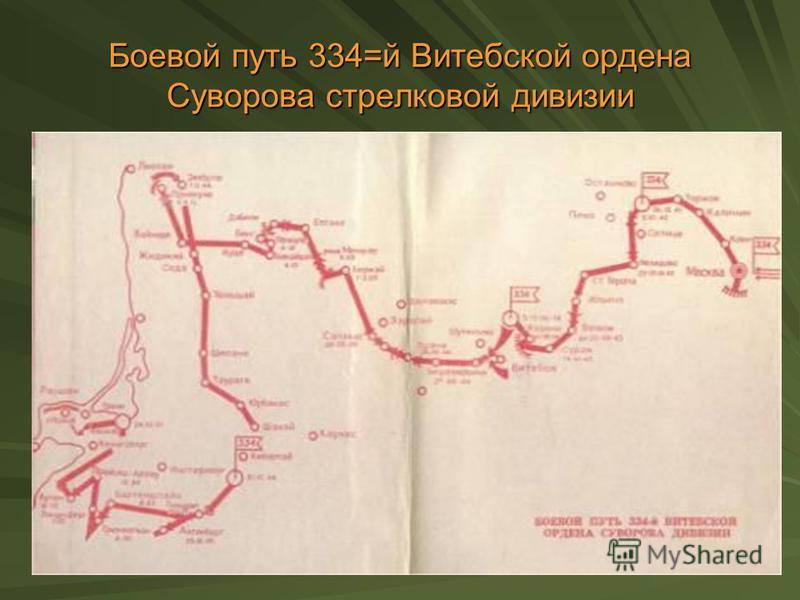 Боевой путь 334=й Витебской ордена Суворова стрелковой дивизии