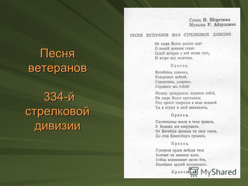 Песня ветеранов 334-й стрелковой дивизии