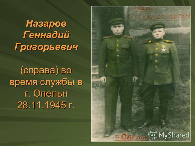 Назаров Геннадий Григорьевич (справа) во время службы в г. Опельн 28.11.1945 г.