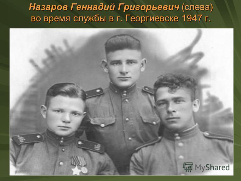 Назаров Геннадий Григорьевич (слева) во время службы в г. Георгиевске 1947 г.