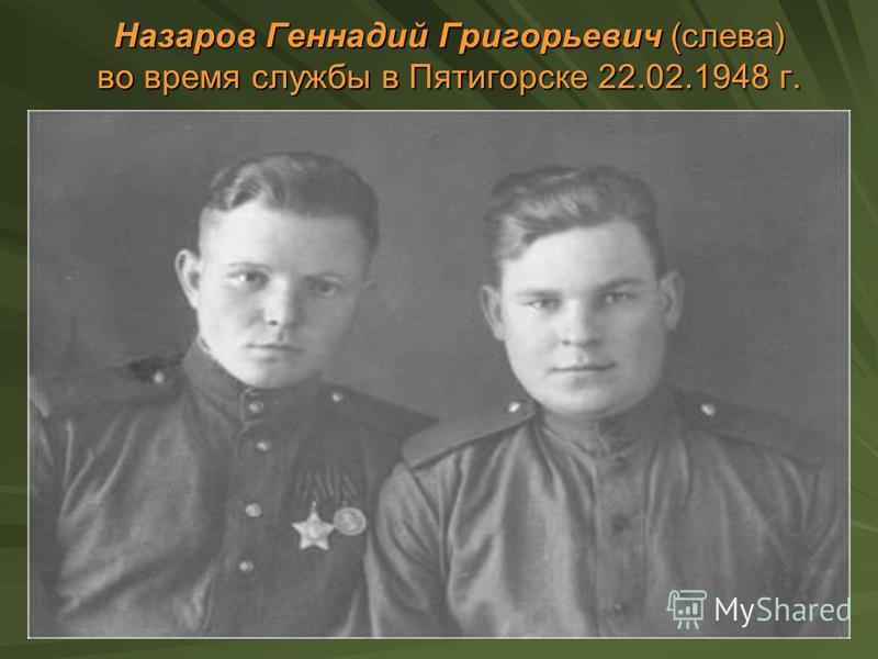 Назаров Геннадий Григорьевич (слева) во время службы в Пятигорске 22.02.1948 г.