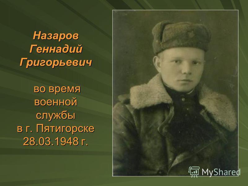 Назаров Геннадий Григорьевич во время военной службы в г. Пятигорске 28.03.1948 г.