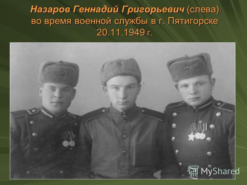 Назаров Геннадий Григорьевич (слева) во время военной службы в г. Пятигорске 20.11.1949 г.