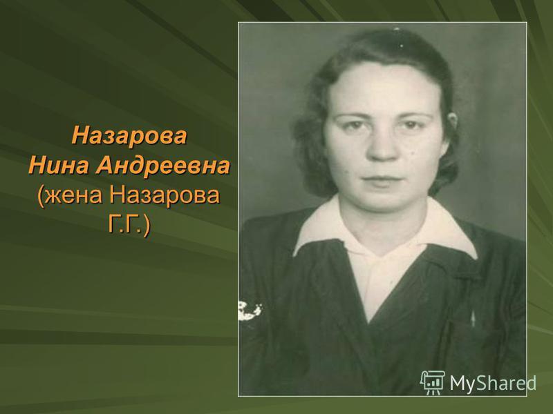 Назарова Нина Андреевна (жена Назарова Г.Г.)