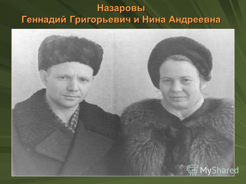 Назаровы Геннадий Григорьевич и Нина Андреевна