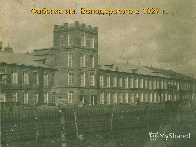 Фабрика им. Володарского в 1927 г.