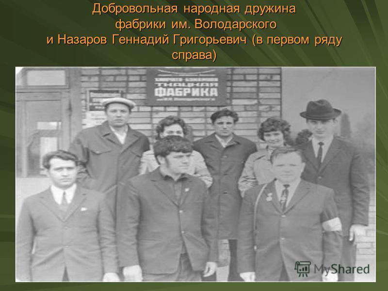 Добровольная народная дружина фабрики им. Володарского и Назаров Геннадий Григорьевич (в первом ряду справа)