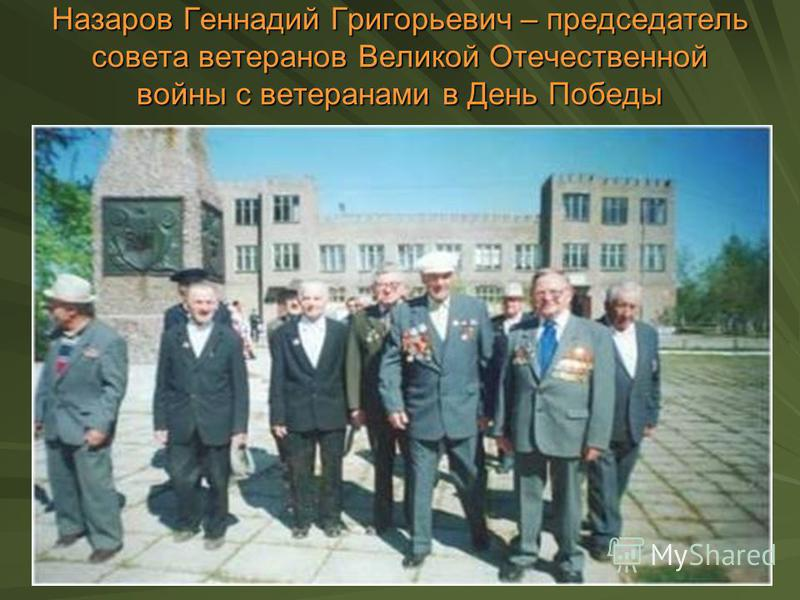 Назаров Геннадий Григорьевич – председатель совета ветеранов Великой Отечественной войны с ветеранами в День Победы