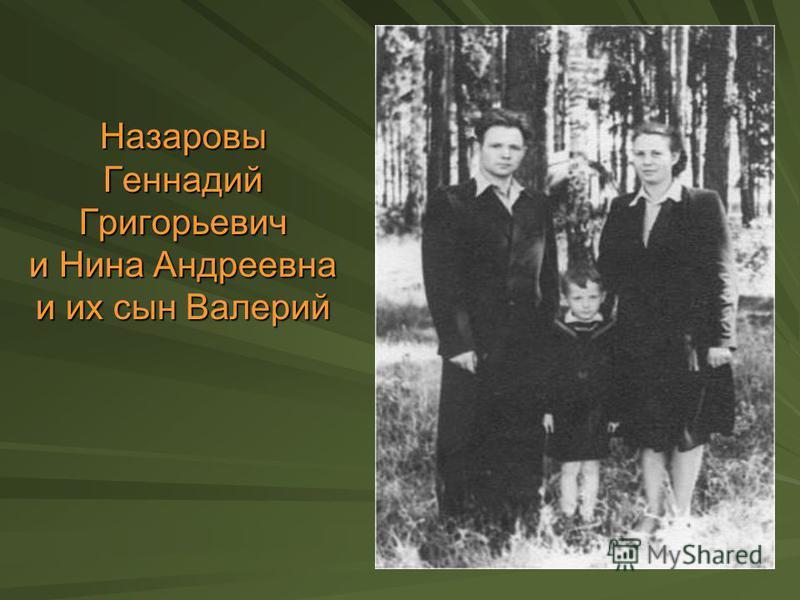 Назаровы Геннадий Григорьевич и Нина Андреевна и их сын Валерий