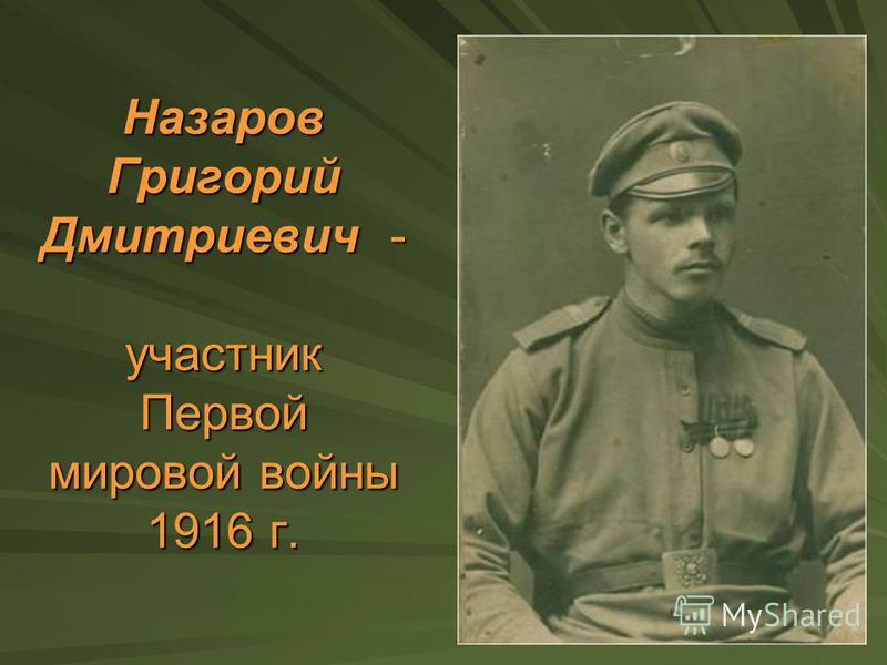 Назаров Григорий Дмитриевич - участник Первой мировой войны 1916 г.
