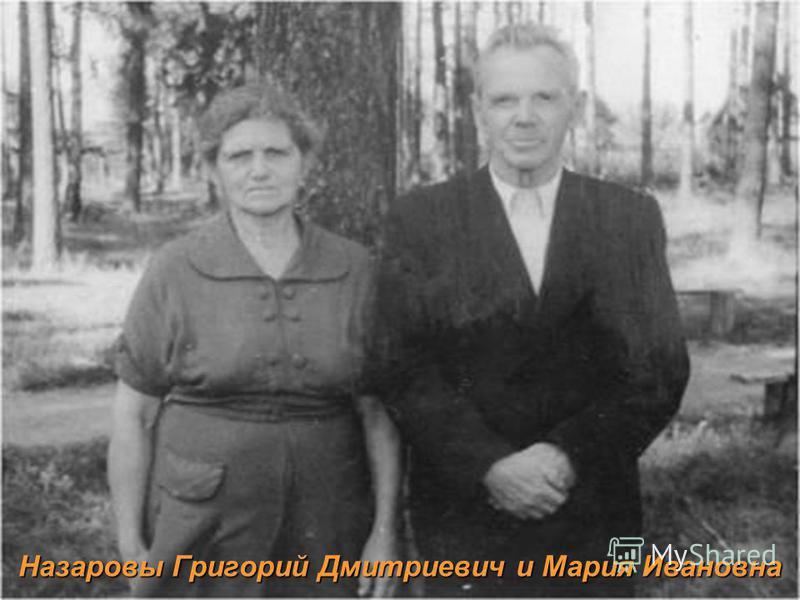 Назаровы Григорий Дмитриевич и Мария Ивановна
