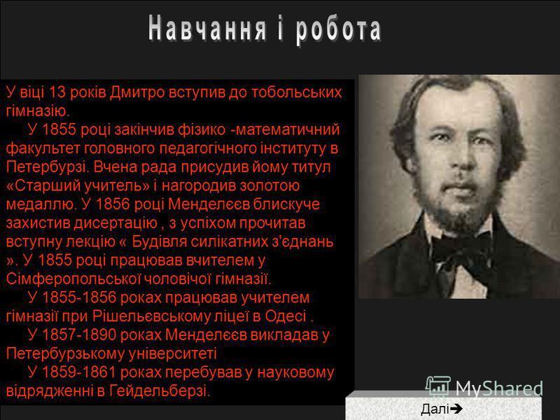 У віці 13 років Дмитро вступив до тобольських гімназію. У 1855 році закінчив фізико -математичний факультет головного педагогічного інституту в Петербурзі. Вчена рада присудив йому титул «Старший учитель» і нагородив золотою медаллю. У 1856 році Менд