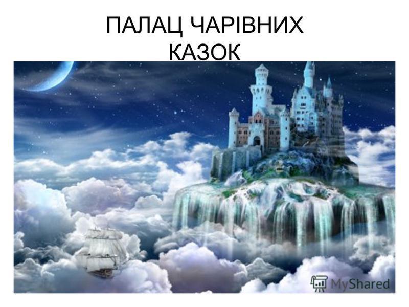 ПАЛАЦ ЧАРІВНИХ КАЗОК