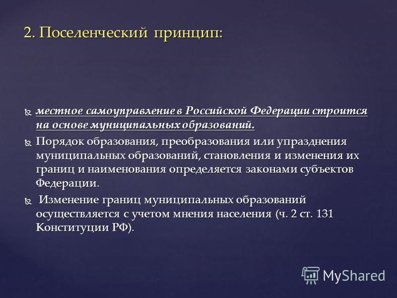 местное самоуправление в Российской Федерации строится на основе муниципальных образований. местное самоуправление в Российской Федерации строится на основе муниципальных образований. Порядок образования, преобразования или упразднения муниципальных