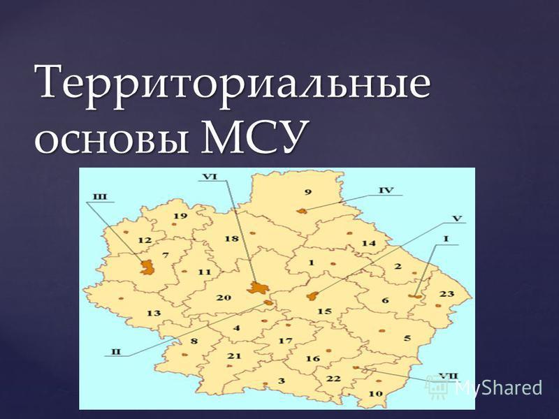 { Территориальные основы МСУ