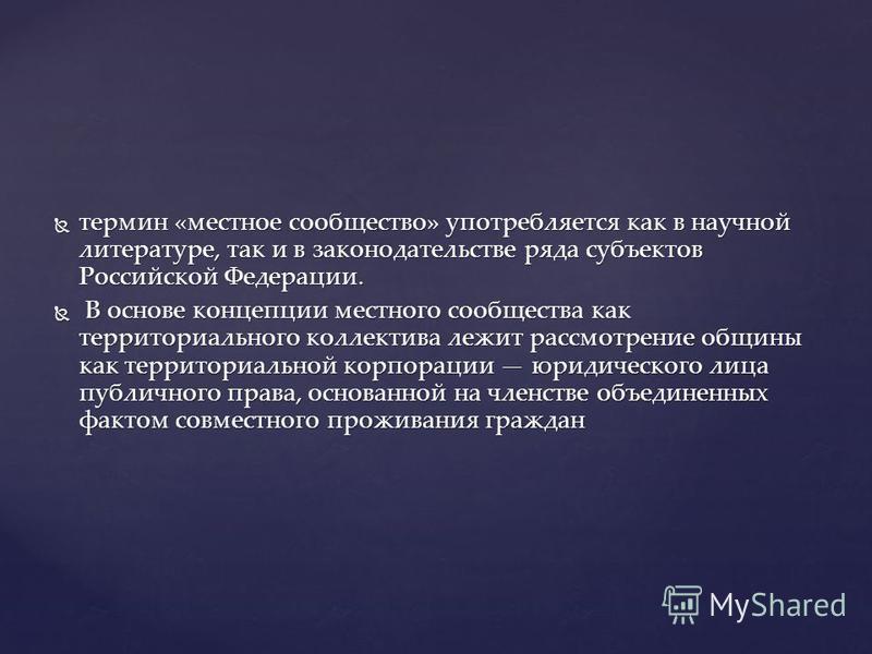 термин «местное сообщество» употребляется как в научной литературе, так и в законодательстве ряда субъектов Российской Федерации. термин «местное сообщество» употребляется как в научной литературе, так и в законодательстве ряда субъектов Российской Ф