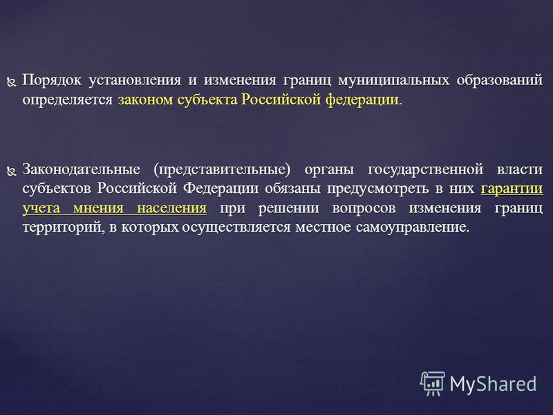 Порядок установления и изменения границ муниципальных образований определяется законом субъекта Российской федерации. Порядок установления и изменения границ муниципальных образований определяется законом субъекта Российской федерации. Законодательны