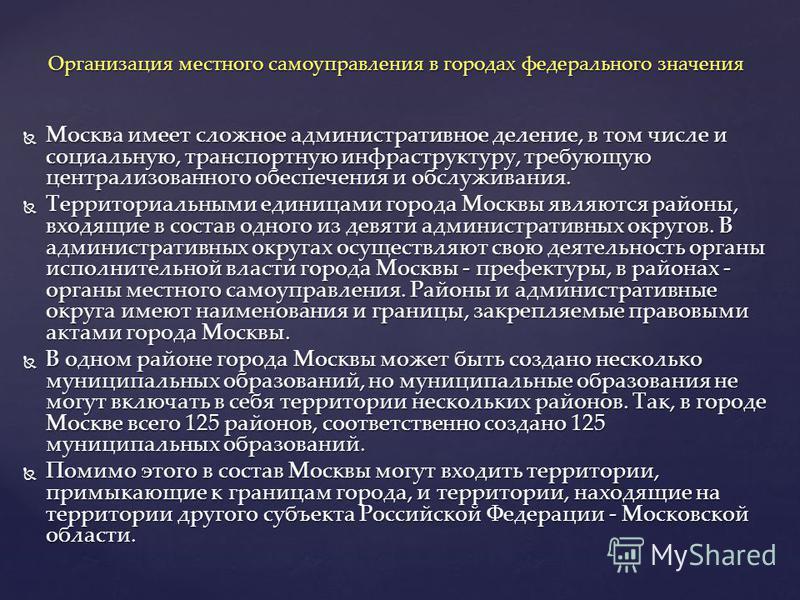 Москва имеет сложное административное деление, в том числе и социальную, транспортную инфраструктуру, требующую централизованного обеспечения и обслуживания. Москва имеет сложное административное деление, в том числе и социальную, транспортную инфрас