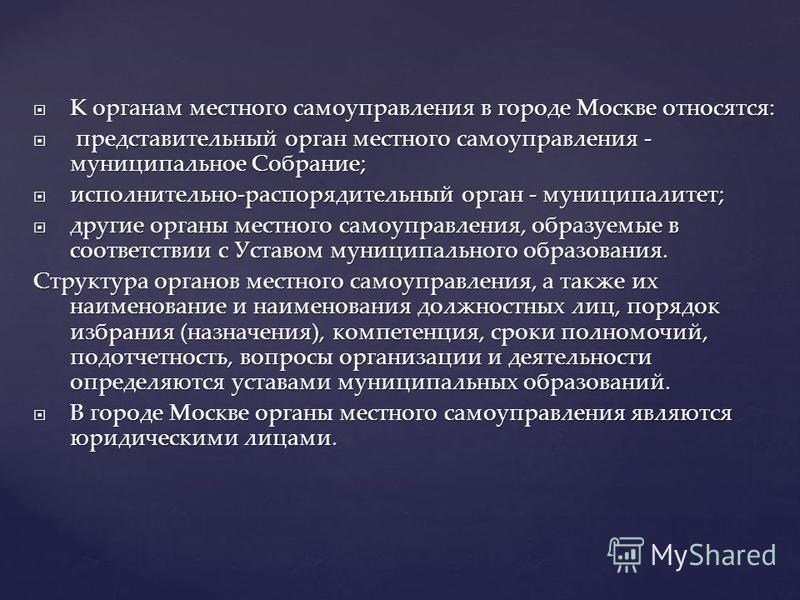 К органам местного самоуправления в городе Москве относятся: К органам местного самоуправления в городе Москве относятся: представительный орган местного самоуправления - муниципальное Собрание; представительный орган местного самоуправления - муници