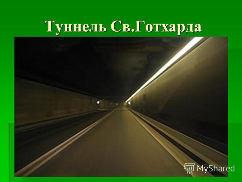 Туннель Св.Готхарда