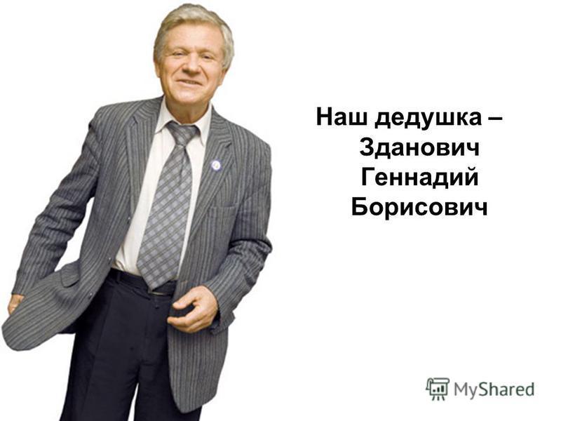 Наш дедушка – Зданович Геннадий Борисович