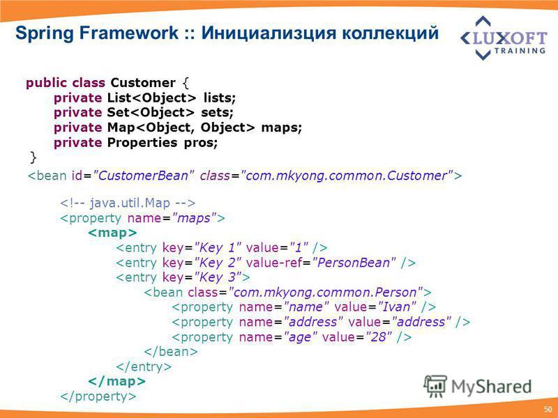 50 public class Customer { private List lists; private Set sets; private Map maps; private Properties pros; } Spring Framework :: Инициализция коллекций