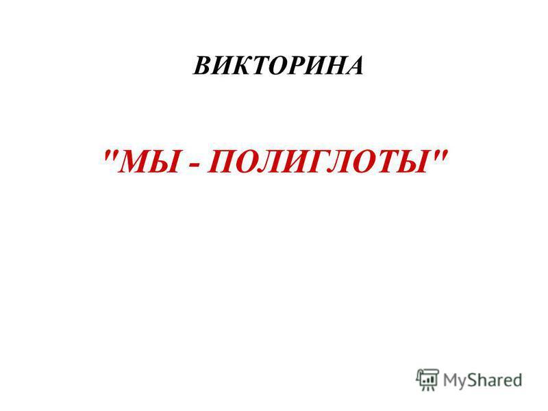 ВИКТОРИНА МЫ - ПОЛИГЛОТЫ