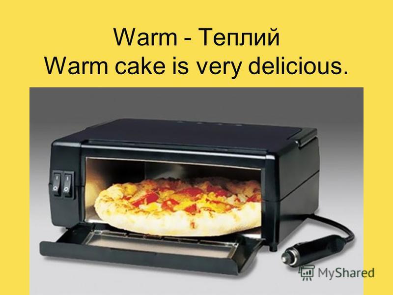 Warm - Теплий Warm cake is very delicious.