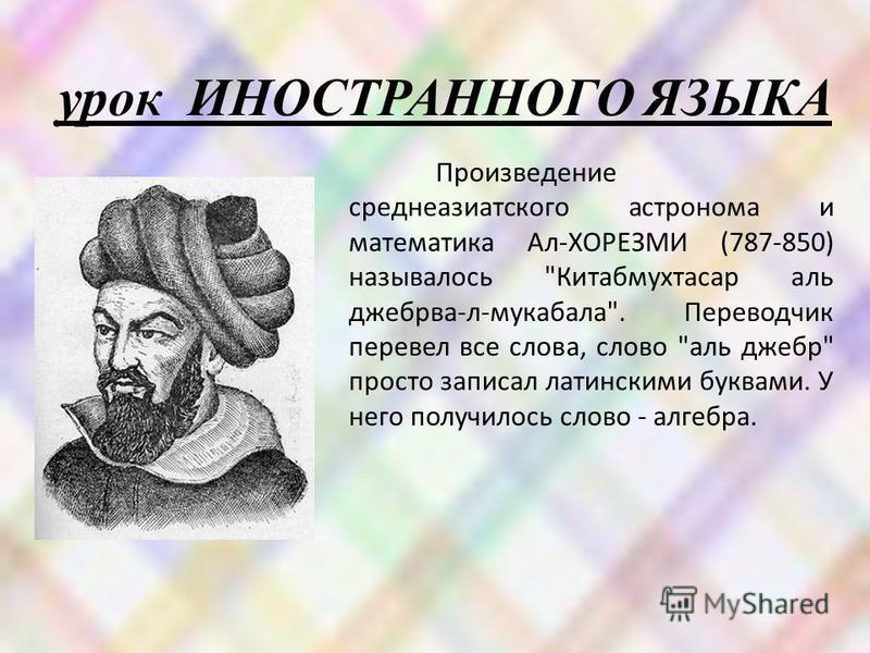 урок ИНОСТРАННОГО ЯЗЫКА Произведение среднеазиатского астронома и математика Ал-ХОРЕЗМИ (787-850) называлось