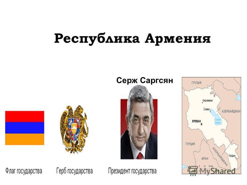 Республика Армения Серж Саргсян