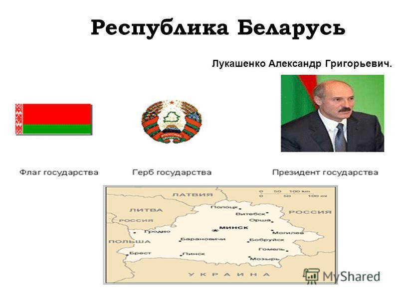 Республика Беларусь Лукашенко Александр Григорьевич.