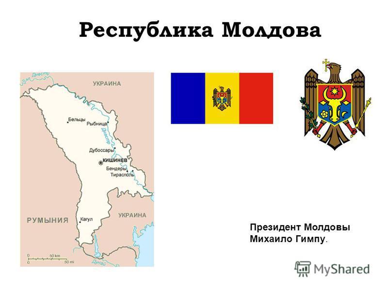 Республика Молдова Президент Молдовы Михаило Гимпу.