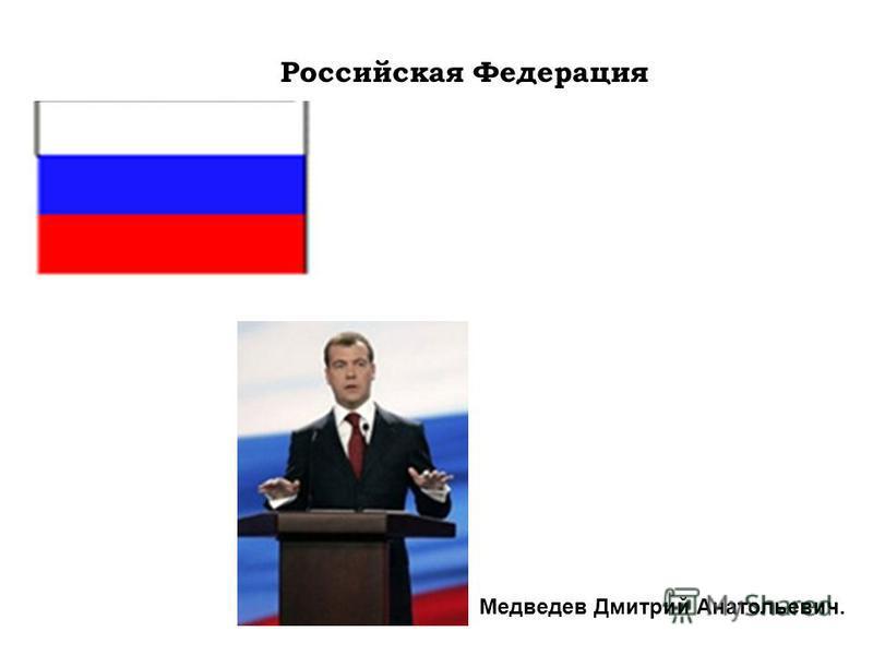 Российская Федерация Медведев Дмитрий Анатольевич.