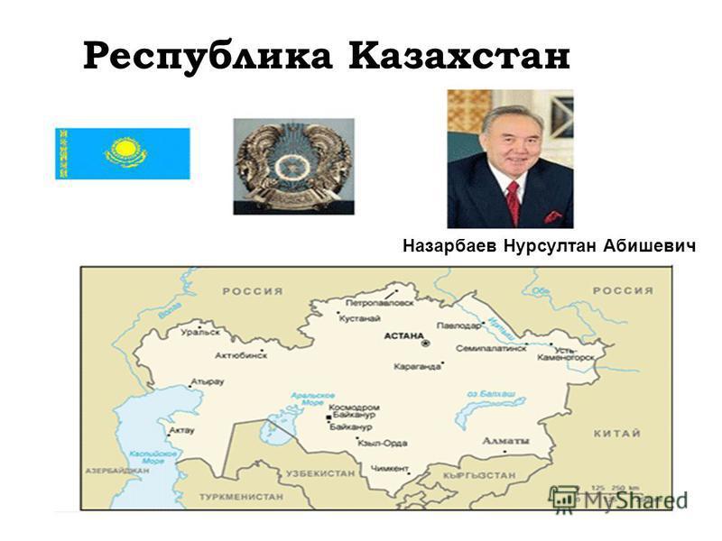 Республика Казахстан Назарбаев Нурсултан Абишевич