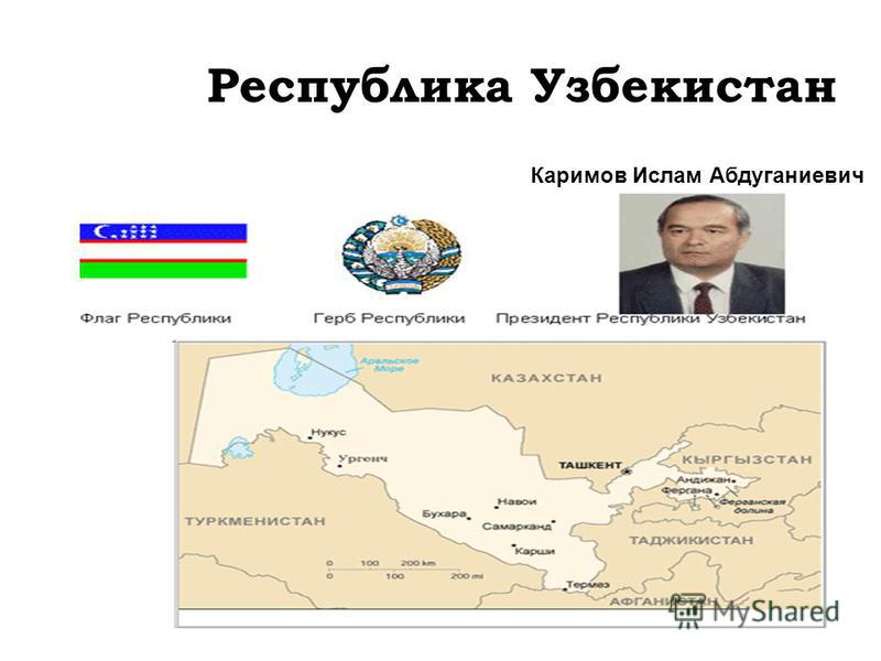 Республика Узбекистан Каримов Ислам Абдуганиевич