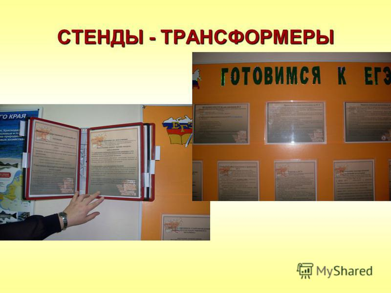 СТЕНДЫ - ТРАНСФОРМЕРЫ