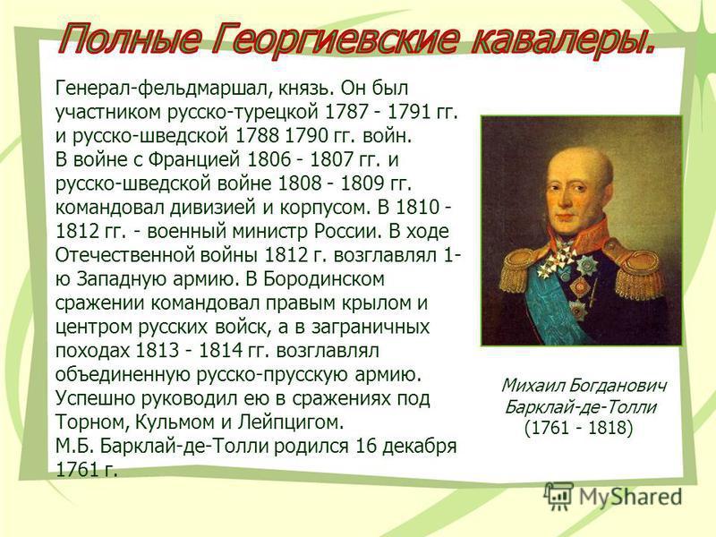Генерал-фельдмаршал, князь. Он был участником русско-турецкой 1787 - 1791 гг. и русско-шведской 1788 1790 гг. войн. В войне с Францией 1806 - 1807 гг. и русско-шведской войне 1808 - 1809 гг. командовал дивизией и корпусом. В 1810 - 1812 гг. - военный