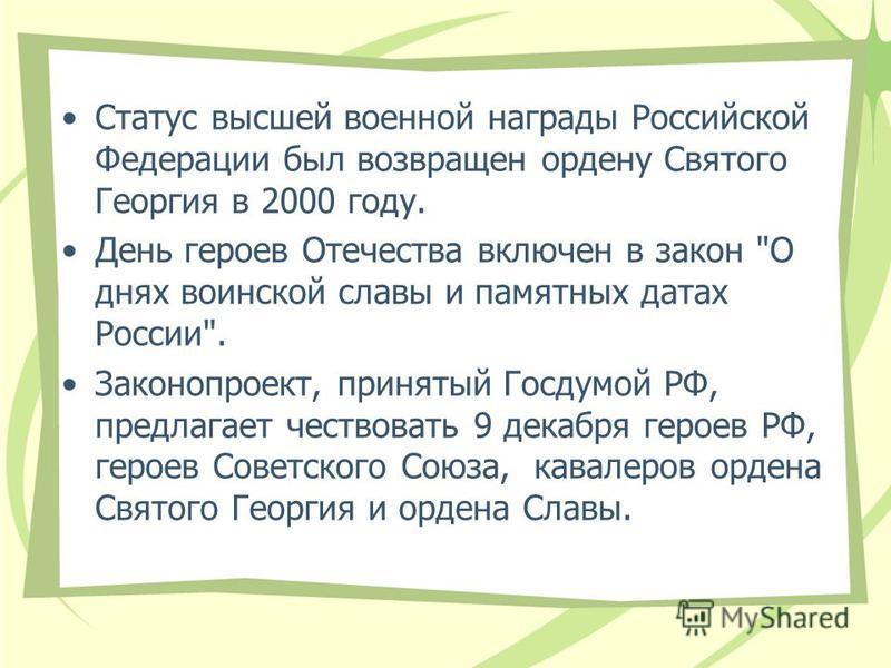 Статус высшей военной награды Российской Федерации был возвращен ордену Святого Георгия в 2000 году. День героев Отечества включен в закон