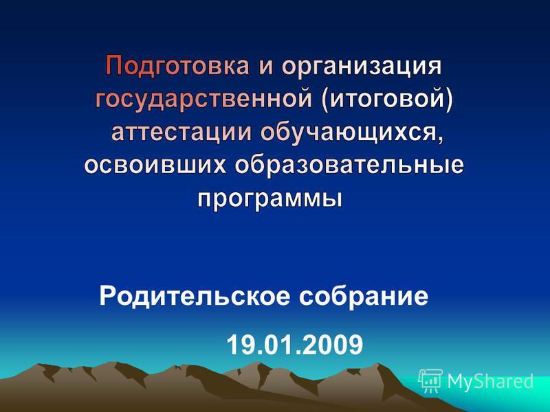 Родительское собрание 19.01.2009