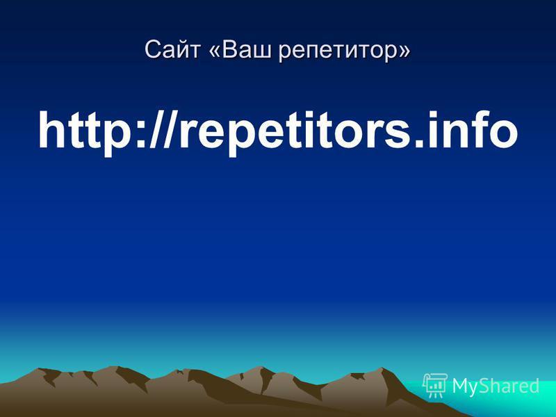 Сайт «Ваш репетитор» http://repetitors.info