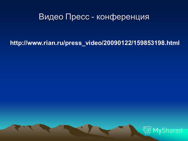 Видео Пресс - конференция http://www.rian.ru/press_video/20090122/159853198.html