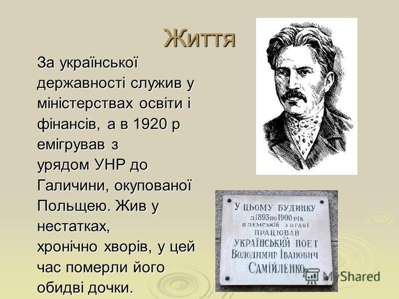 Життя За української державності служив у міністерствах освіти і фінансів, а в 1920 р емігрував з урядом УНР до Галичини, окупованої Польщею. Жив у нестатках, хронічно хворів, у цей час померли його обидві дочки.