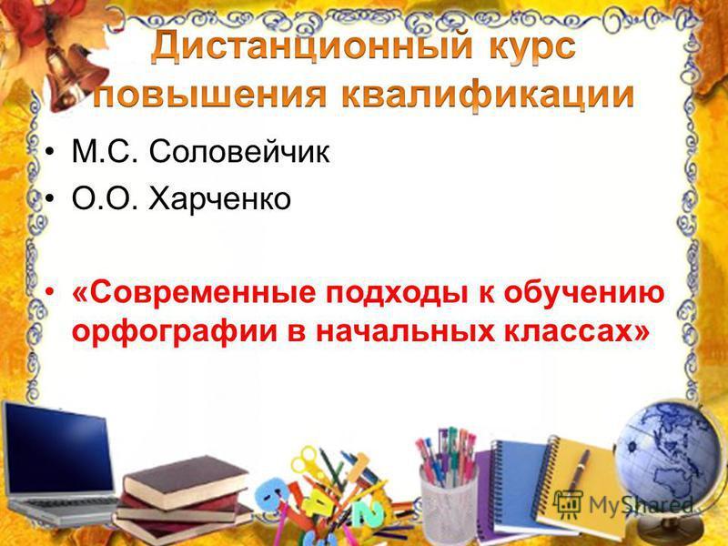 М.С. Соловейчик О.О. Харченко «Современные подходы к обучению орфографии в начальных классах»