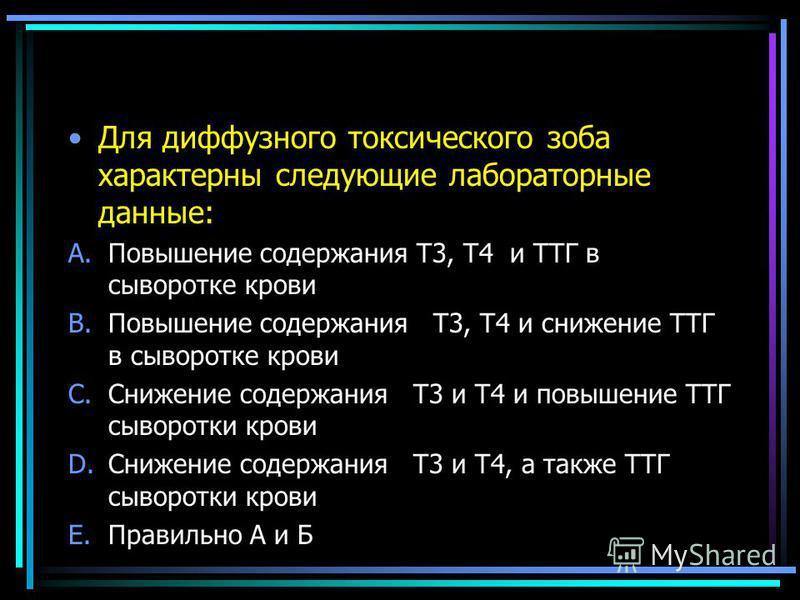 Для диффузного токсического зоба характерны следующие лабораторные данные: A.Повышение содержания Т3, Т4 и ТТГ в сыворотке крови B.Повышение содержания Т3, Т4 и снижение ТТГ в сыворотке крови C.Снижение содержания Т3 и Т4 и повышение ТТГ сыворотки кр