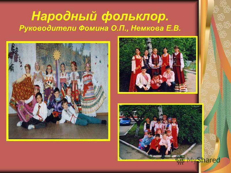 Народный фольклор. Руководители Фомина О.П., Немкова Е.В.