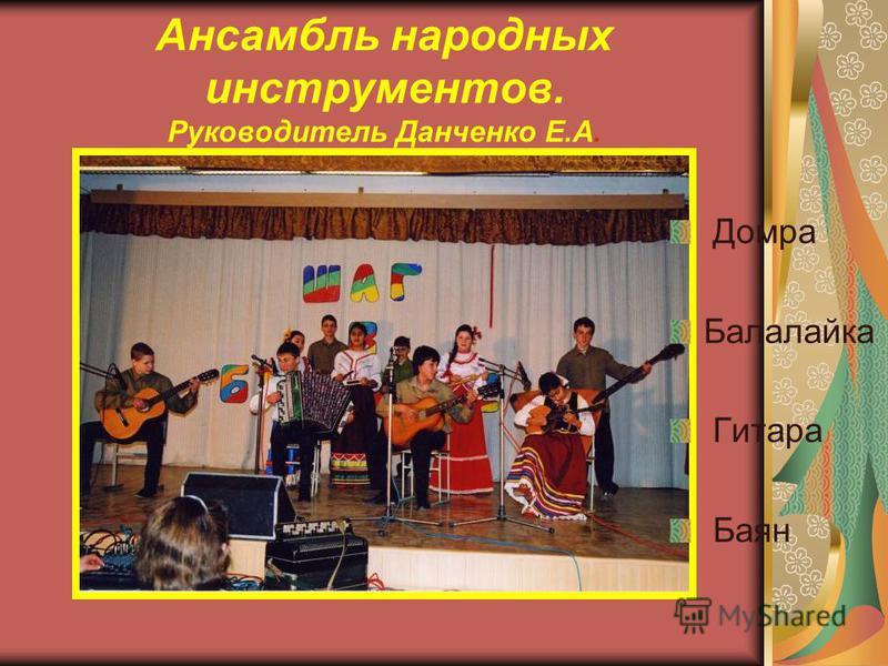 Ансамбль народных инструментов. Руководитель Данченко Е.А. Домра Балалайка Гитара Баян