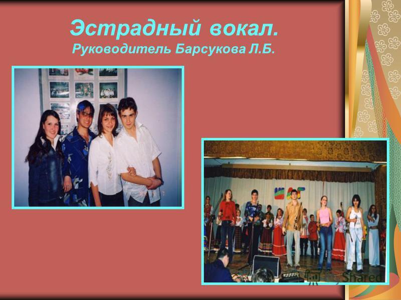 Эстрадный вокал. Руководитель Барсукова Л.Б.