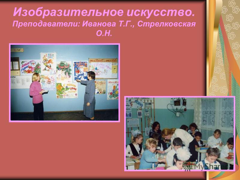 Изобразительное искусство. Преподаватели: Иванова Т.Г., Стрелковская О.Н.