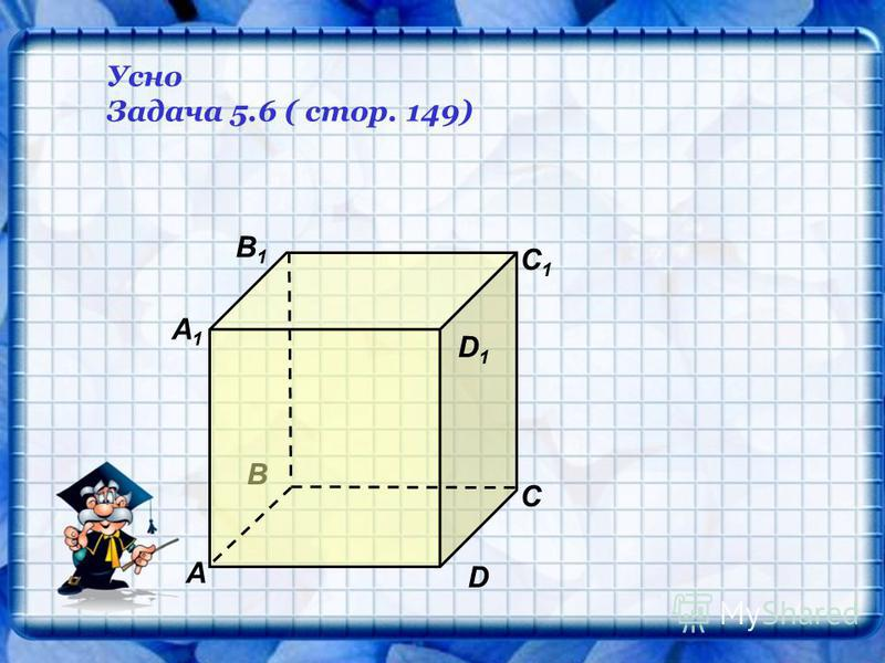 В А1А1 А D С1С1 С В1В1 Усно Задача 5.6 ( стор. 149) D1D1