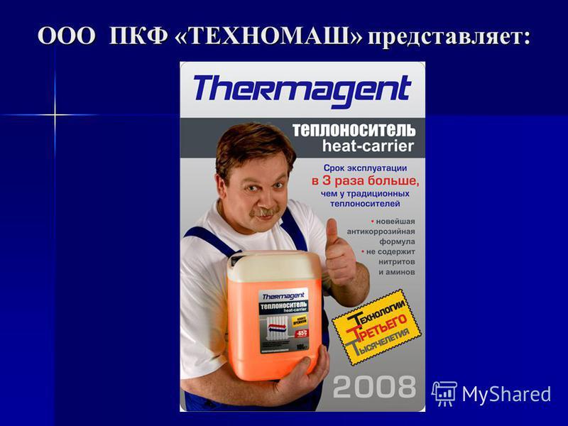 ООО ПКФ «ТЕХНОМАШ» представляет: